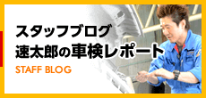 スタッフブログ 速太郎の車検レポート