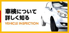 京都で車検について詳しく知る