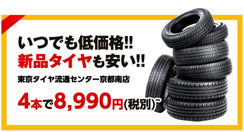 いつでも低価格! 新品タイヤも安い!東京タイヤ流通センター京都南店 4本で8,990円(税別)~