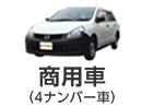 商用車(4ナンバー小型車)