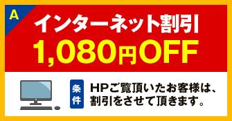 インターネット割引 1,080円OFF HPご覧頂いたお客様は、 割引をさせて頂きます。